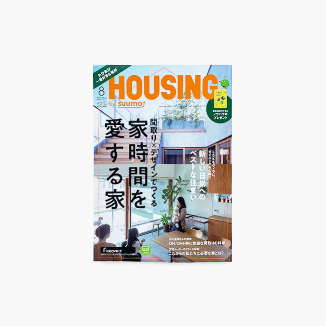 【House-NA,HA】がHOUSING by SUUMOに掲載されました