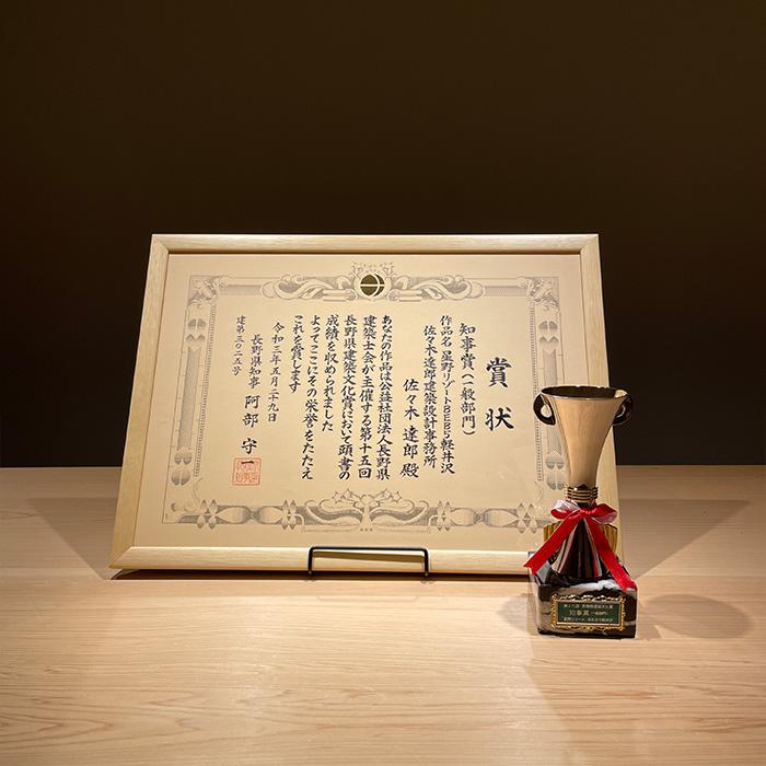 『長野県建築文化賞』賞状とトロフィーをいただきました