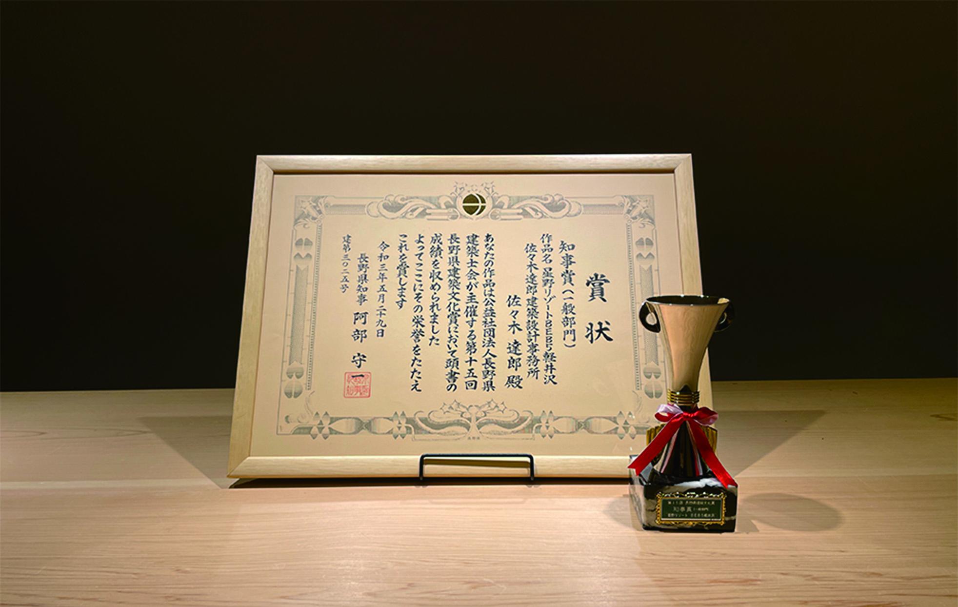 長野県建築文化賞の賞状とトロフィー
