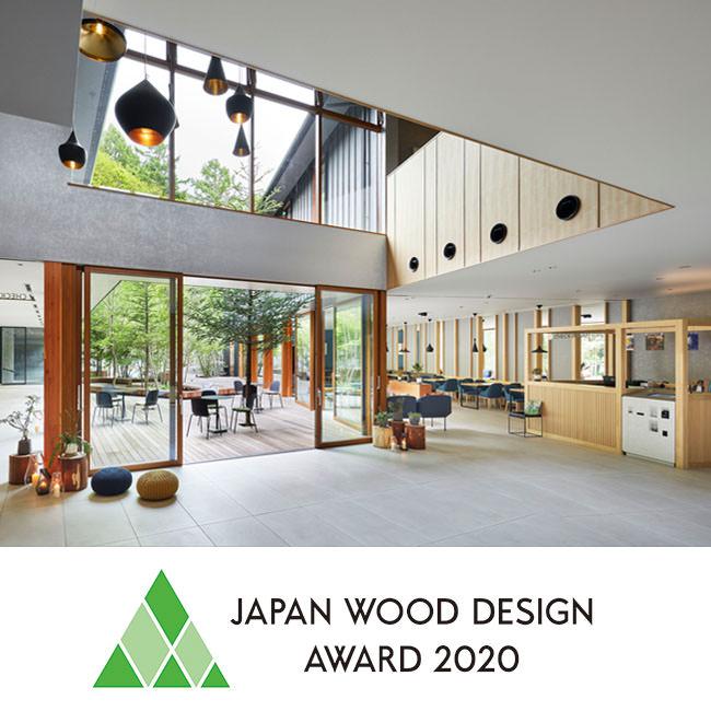 【BEB5軽井沢】がウッドデザイン賞を受賞しました!